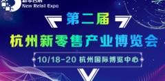 引领行业发展, 2019杭州国际新零售产业展10月在杭博召开