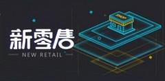 从SFC无人值守零售展看智慧零售: 自助售货机领域发展势头依旧强劲