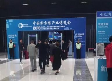 【活动预告】SFC2019第二届杭州国际新零售产业博览会
